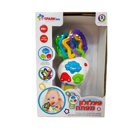 פעלולון מפתח - צעצוע התפתחותי דובר עברית Spark toys