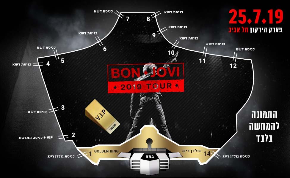 בון ג'ובי בגולדן רינג במחיר מיוחד! כרטיס להופעה בפארק הירקון - תמונה 2