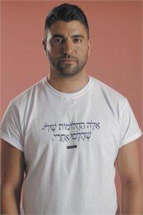 החולצה של משה // אלה החלומות שלי, שהלכו אחרי