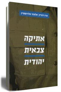 הספר 'אתיקה צבאית יהודית'