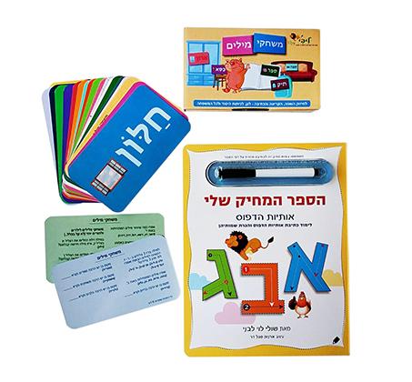 מארז מוכנים לכיתה א' הכולל ספר לימוד אותיות וטריווית משחקי מילים מאת שולי לבני