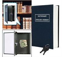 שומרים עליך! כספת אישית בעיצוב ספר קריאה BOOK SAFE עם מנעול אישי לשמירה והסתרת חפצים יקרי ערך