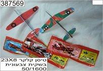 25 יחידות טיסן קלקר 23X8 בשקית צבעונית