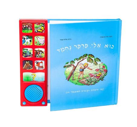 'בוא אלי פרפר נחמד' - ספר מדבר לילדים Spark toys