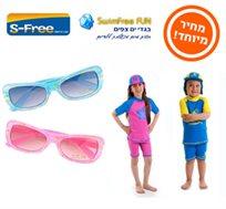 דברים טובים באים בזוגות! בגד ים 2 חלקים ילדים של SWIMFREE עם מסנן קרינה SPF+50 + משקפי שמש לילדים
