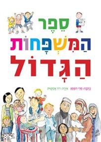 כל אחד והמשפחה שלו! 'ספר המשפחות הגדול' - ספר מקסים שכל ילד ימצא בו את עצמו ואת משפחתו, רק ב-₪39!