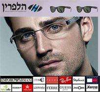 רק ₪49 לשובר בשווי ₪500 לרכישת משקפי שמש וראייה מהמותגים המובילים בהלפרין!