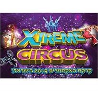כרטיס לקרקס XTREME אקסטרים