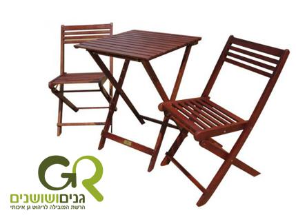 סופר סט גינה הכולל שולחן מרובע ושני כסאות מתקפלים מעץ איכותי מבית 'גנים VR-05