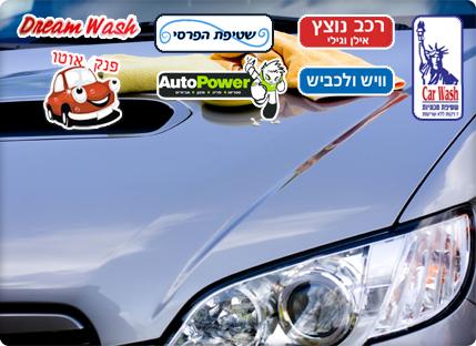 ניס ספיישל שטיפות רכב! רק ₪25 לשטיפה חיצונית+פנימית מלאה באחד ממכוני YT-06