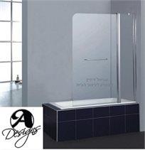 """אמבטיון 120 ס""""מ עם זכוכית מחוסמת 6 מ""""מ תו תקן ישראלי"""