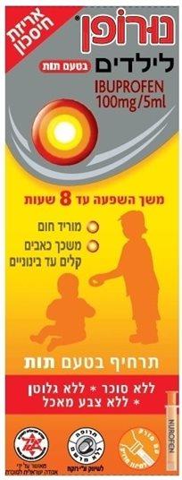 Nurofen Children Suspension