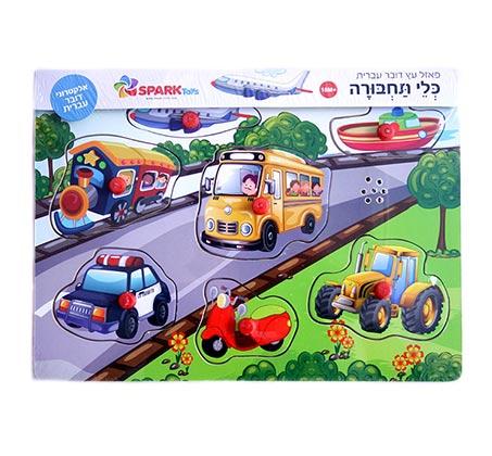 פאזל עץ אלקטרוני דובר עברית דמויות כלי תחבורה