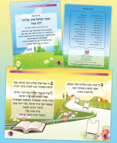 סידור תפילה לילדים
