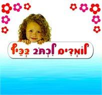 מארז נהדר וחכם! 10 חוברות שונות ללימוד אותיות בעברית, אנגלית ומספרים