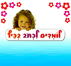10 חוברות שונות ללימוד אותיות בעברית ואנגלית ומספרים