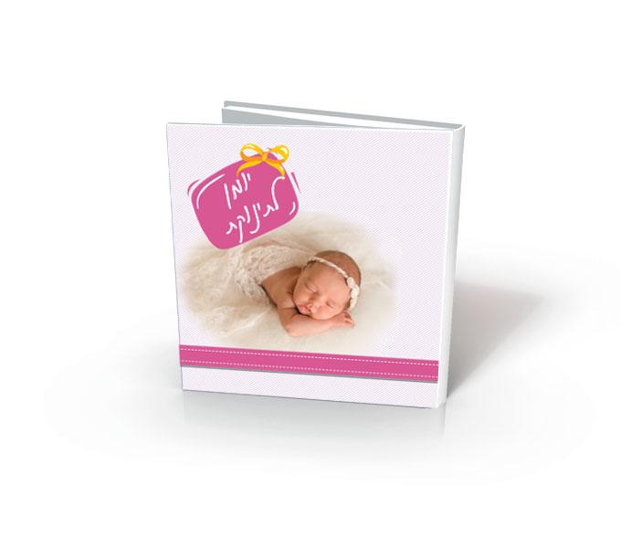 יומן תינוק מרובע 20X20 כרוך בכריכה קשה 32 עמודים - תמונה 8