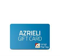 AZRIELI GIFTCARD למגוון חנויות בקניוני עזריאלי החל מ-₪50