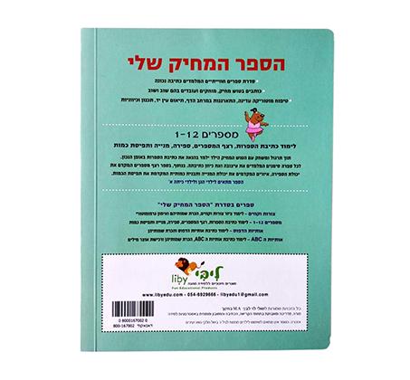 לומדים לכתוב בכיף הספר המחיק שלי - לימוד כתיבת הספרות, רצף המספרים וספירה מאת שולי לבני - תמונה 3