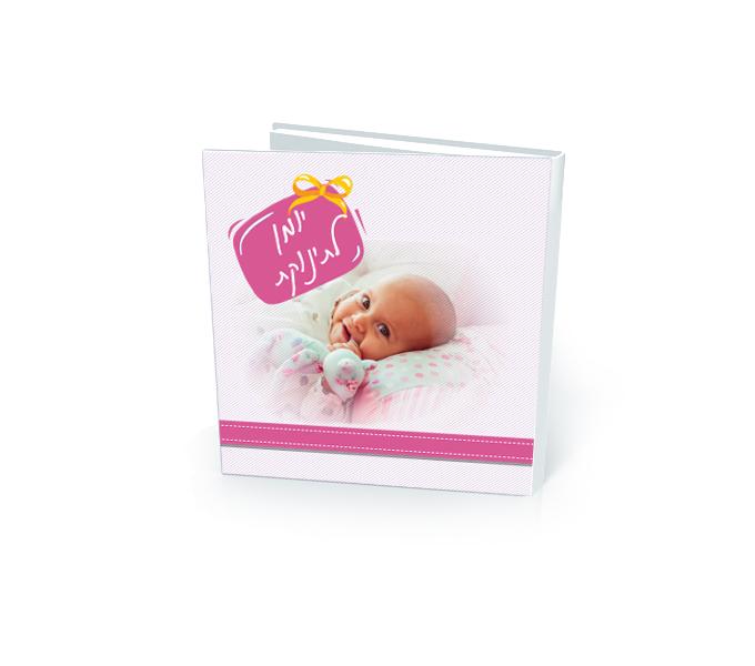 יומן תינוק מרובע 20X20 כרוך בכריכה קשה 32 עמודים - תמונה 6
