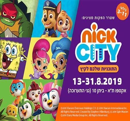 כרטיס לפסטיבל NICK CITY - הדמויות האהובות ביותר בעולם יוצאות מהמסך ופוגשות את הילדים