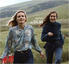 שיתוף פעולה של H&Mעם מותג העיצוב הבריטיMorris&Co