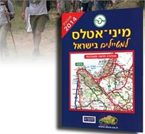 ברכה לדרך! 'אטלס כבישי ישראל' מהדורת 2014 בגרסה קומפקטית, מכיל את כל חלקי הארץ, רק ₪25!