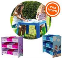 לזמן מוגבל! ארגונית מרהיבה לחדרי ילדים+מערכת 4 כיסאות ושולחן למגוון פעילויות בבית ובחצר