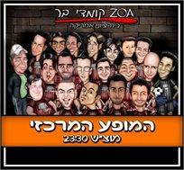 כרטיס למופע המרכזי של הקומדי בר בתל אביב