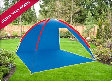 אוהל חוף ענק - 50% הנחה