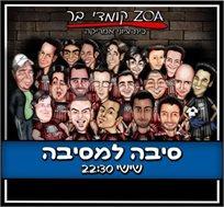 כרטיס למופע 'סיבה למסיבה' בקומדי בר תל אביב