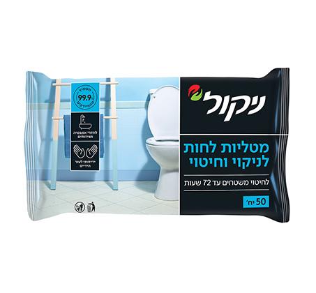 2 אריזות מטליות לחות לחיטוי וניקוי חדרי אמבטיה ושירותים + מתנה