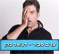 """כרטיס למופע סטנד-אפ ביום העצמאות של דניאל כהן """"ערב סביר"""", הקומיקאי שלא בוחל באמצעים ב-₪50 בלבד!"""