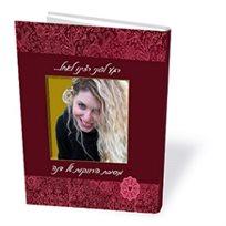אלבום ברכות למסיבת רווקות 32 עמודים A4