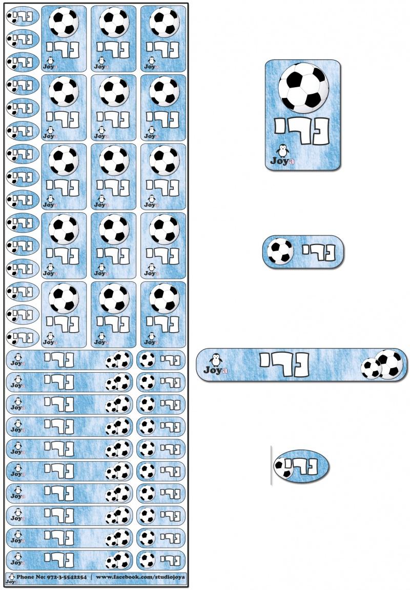 תוויות גיהוץ - דגם כדורגל