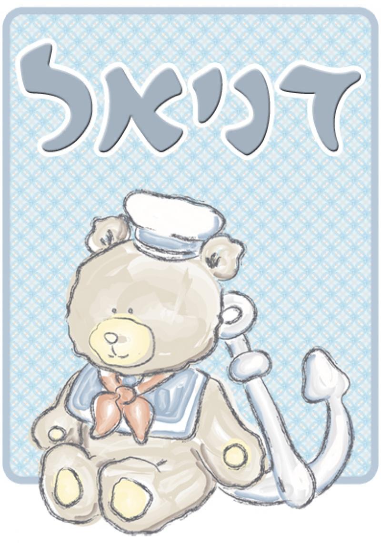 צעיף מתוק - דגם דובי מלח