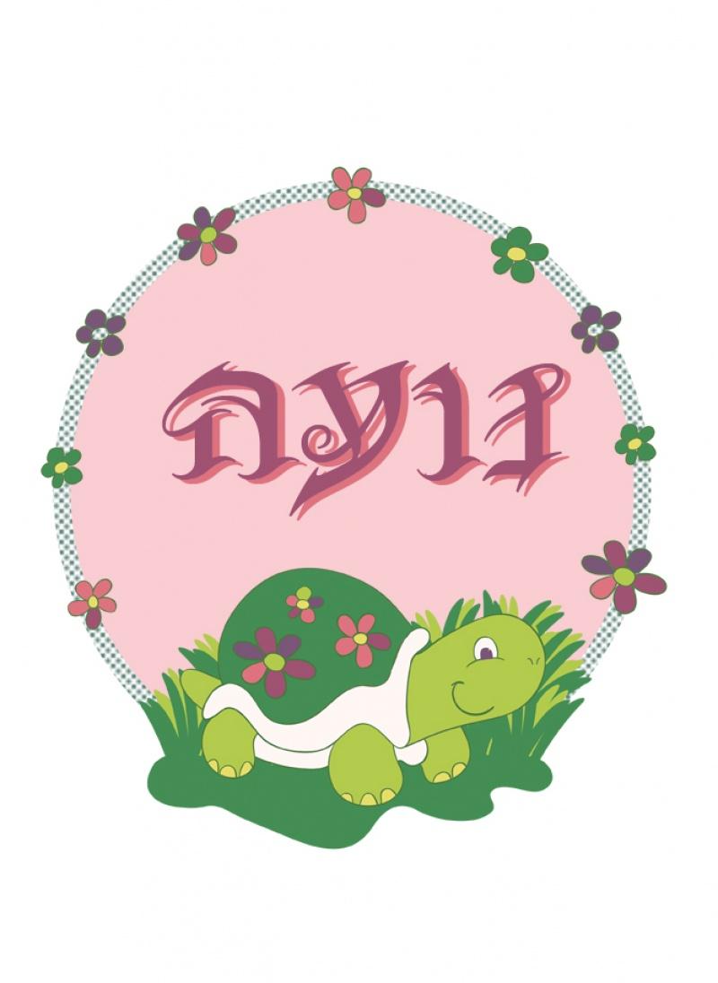 צעיף מתוק - דגם צב הפרחים ורדרד