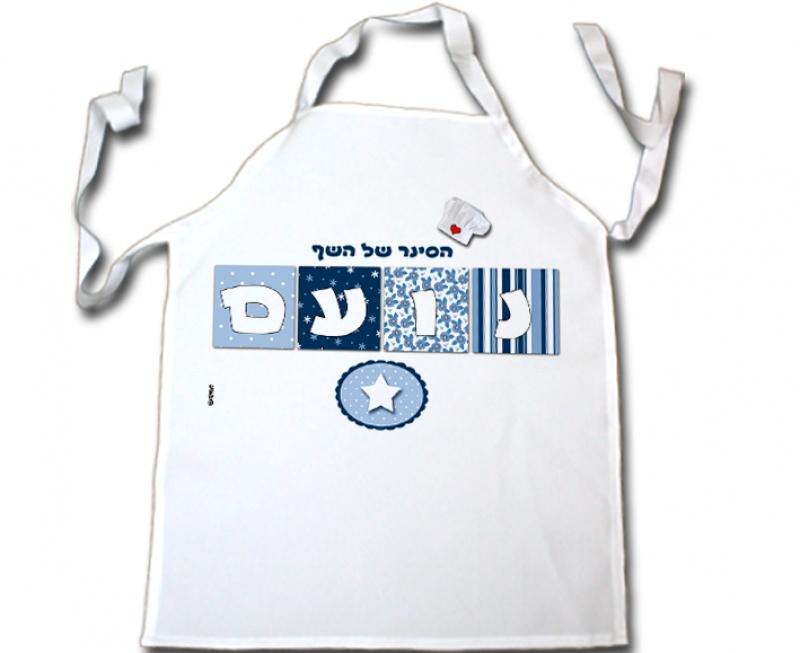 סינר לילד - דגם נייבי