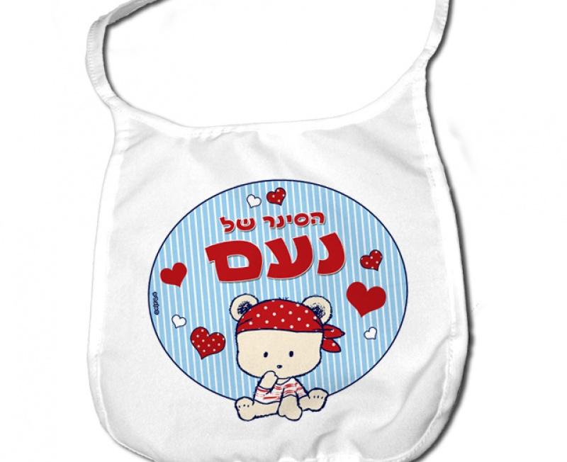 סינר לתינוק - דגם דובי