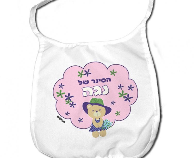 סינר לתינוק - דגם דובית