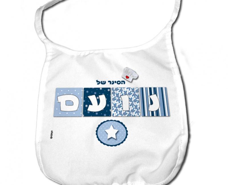 סינר לתינוק - דגם נייבי