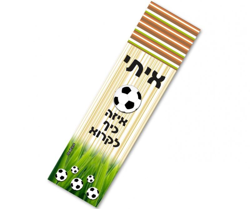 סימניית השם שלי - דגם כדורגל דשא