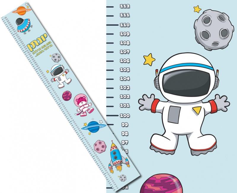 מדבקת מד גובה השם שלי - דגם חלל