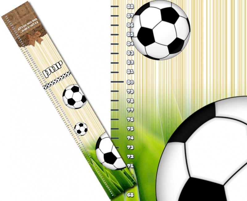 מדבקת מד גובה השם שלי - דגם כדורגל