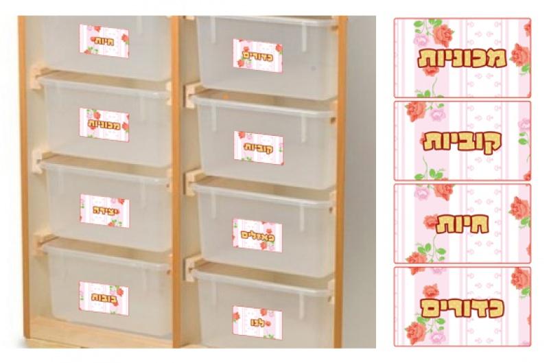 מדבקות מגירה - דגם תותי