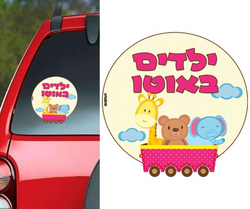 מדבקות לרכב - דגם רכבת החיות