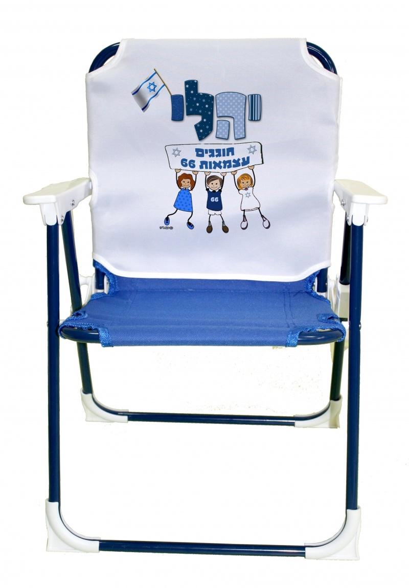 כסא ים -  דגם הורה