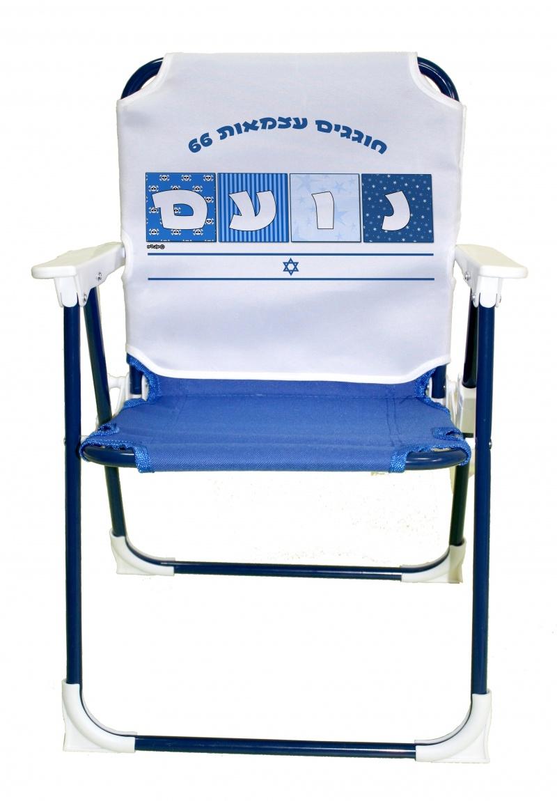 כסא ים -  דגם עצמאות