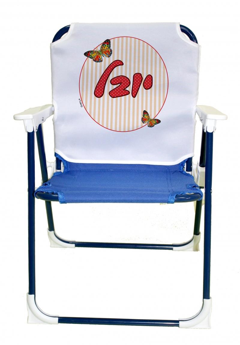 כסא ים -  דגם פרפר