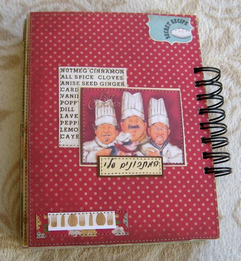 ספר מתכונים שלושת הטבחים אדום